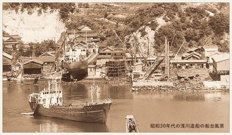 昭和30年代の浅川造船の船台風景