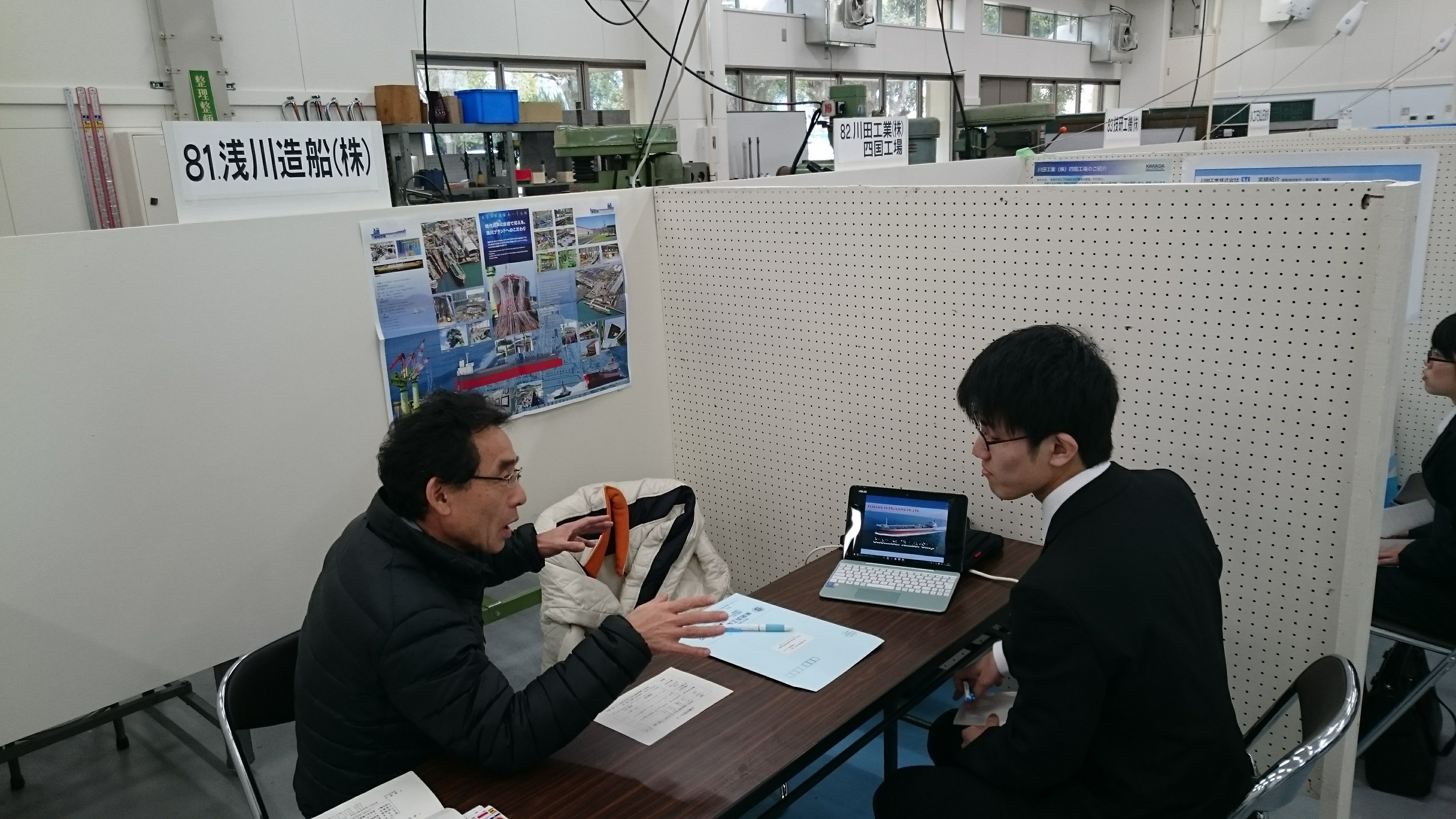 新居浜高専 合同企業説明会
